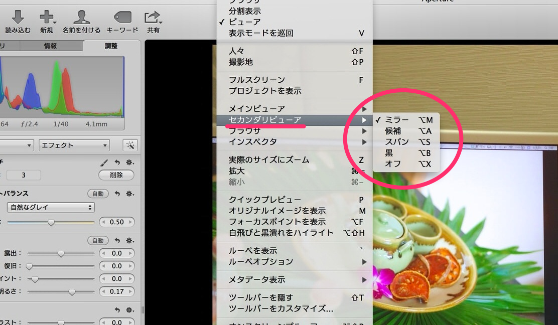 131025MultipleDisplay-MacOS