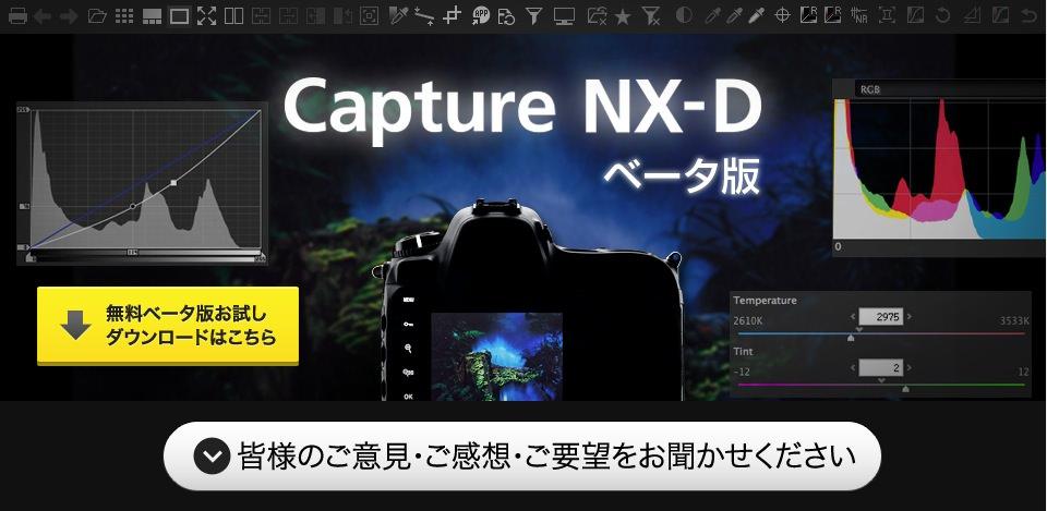 140312Capture NX-D
