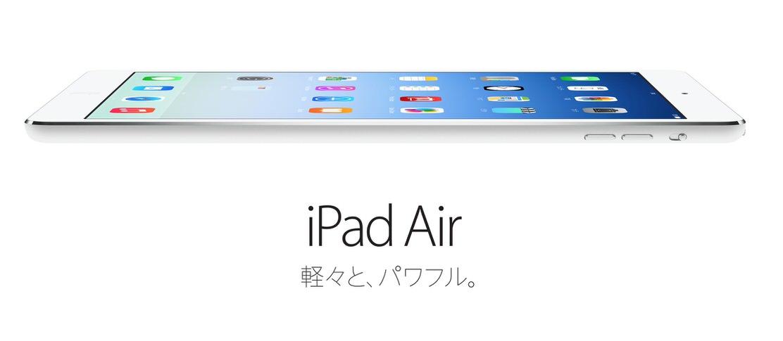 140918ipad_air