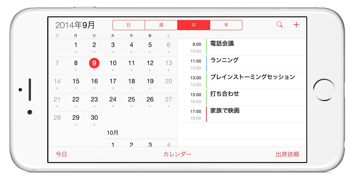 141002iphone6plus-yoko