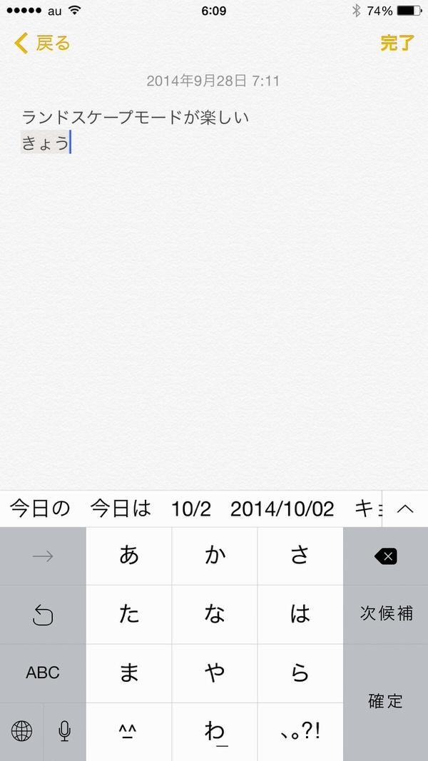 141002memo_tate