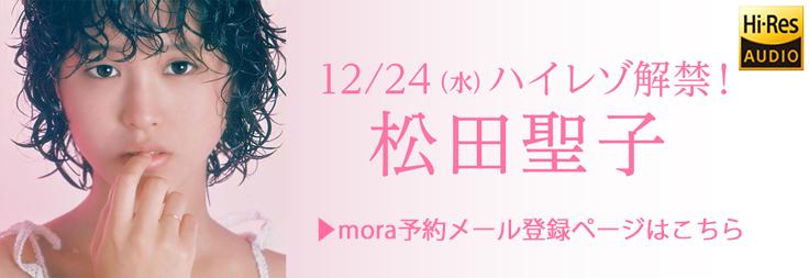 141225seiko_matsuda