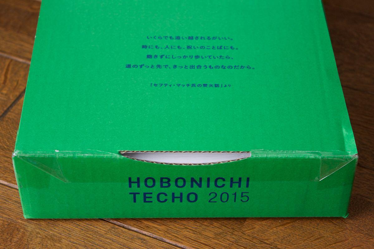 150212hobonichitecho1