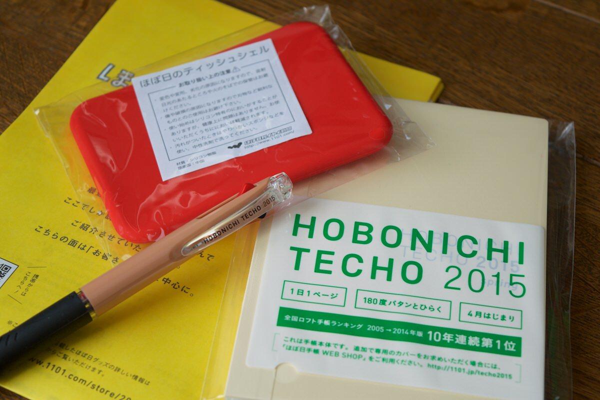 150212hobonichitecho2