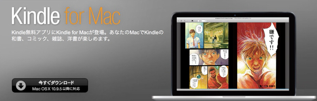150216kindle_for_mac