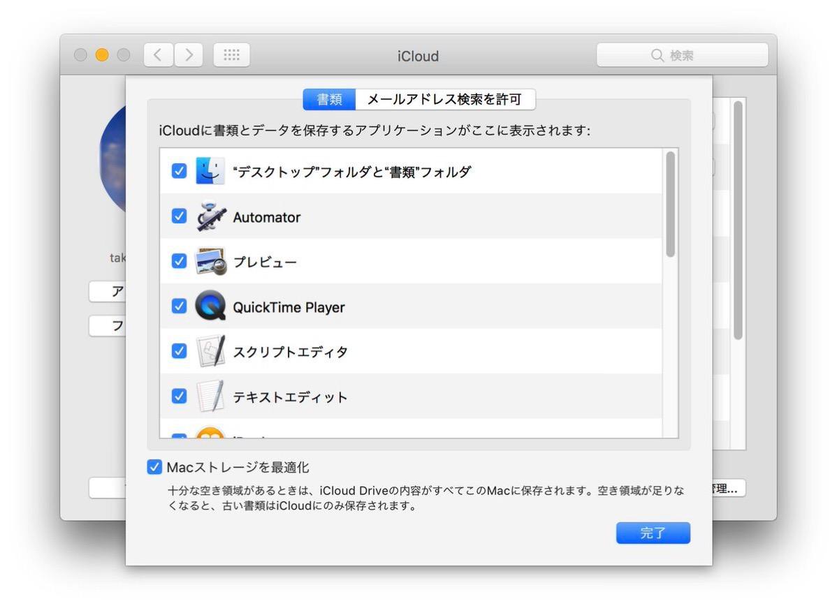 iCloud Drive デスクトップと書類フォルダ