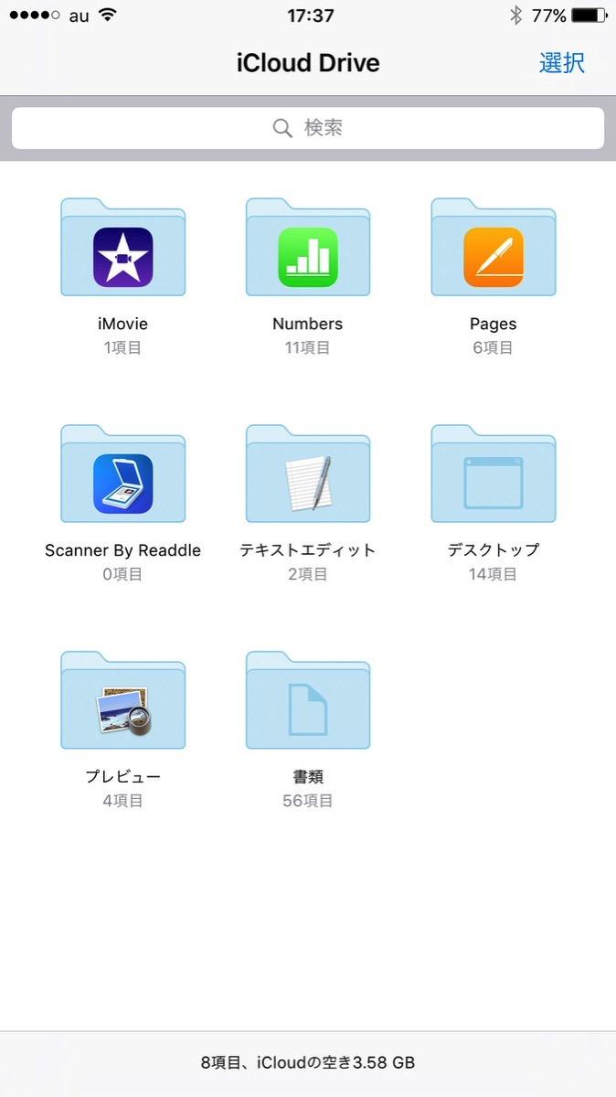 iCloud Drive iPhone