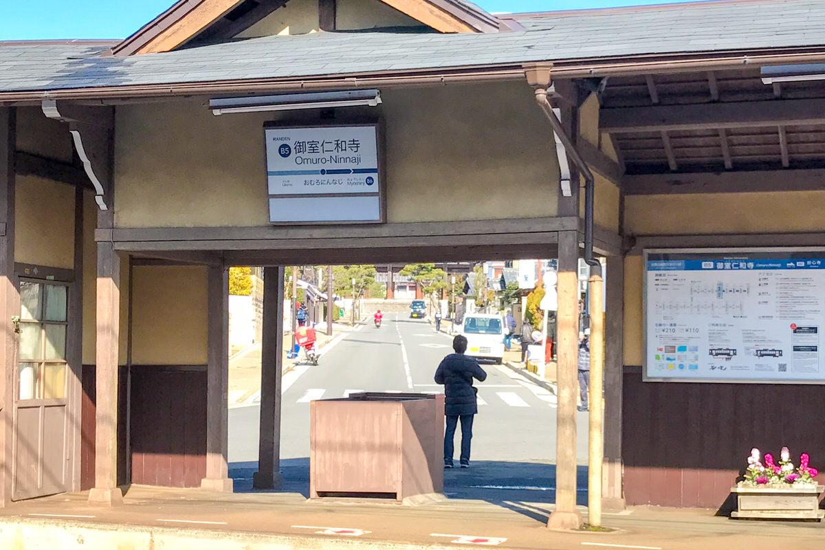 御室仁和寺駅 嵐電