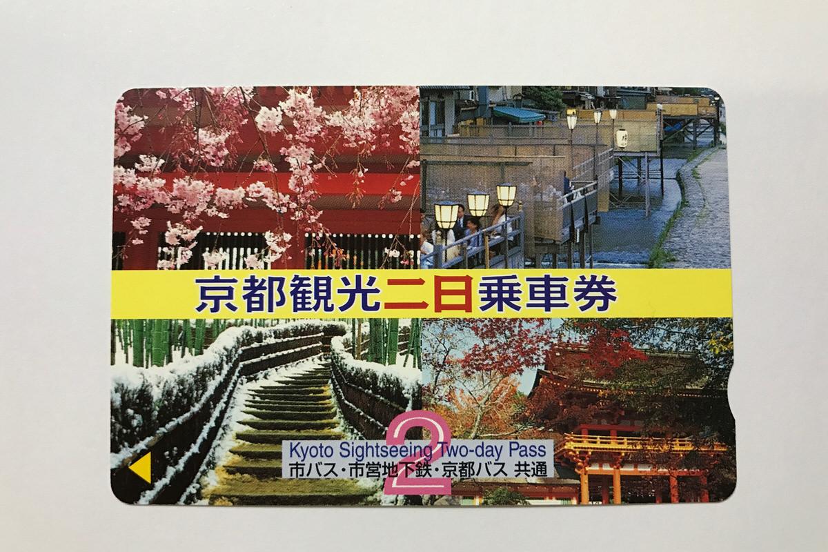 京都観光二日乗車券