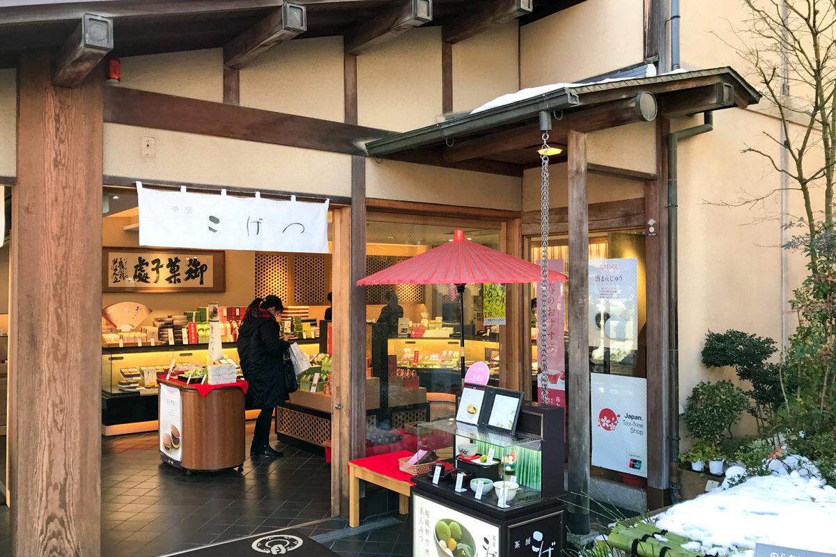 嵐山京都 こげつ