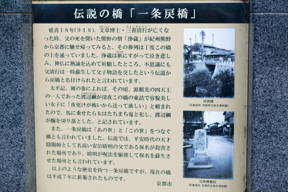 京都 鴨川 一条戻り橋