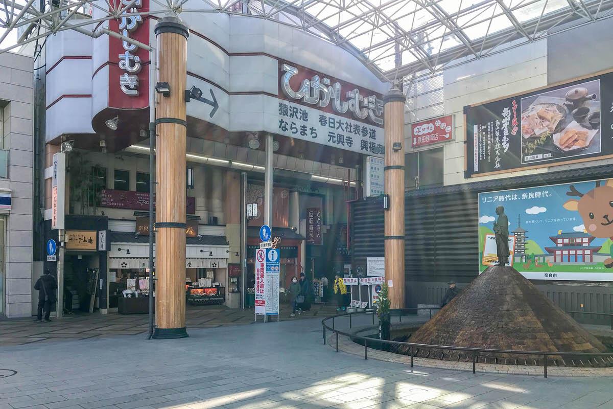 奈良 東向商店街