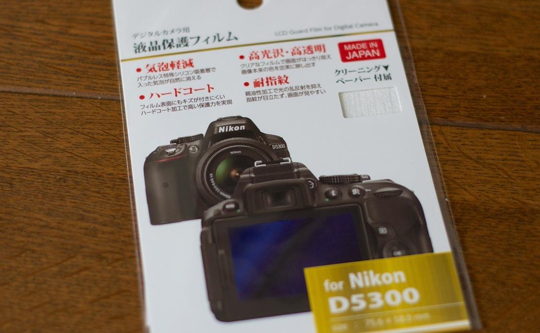 nikon_d5300_18-55kit_film