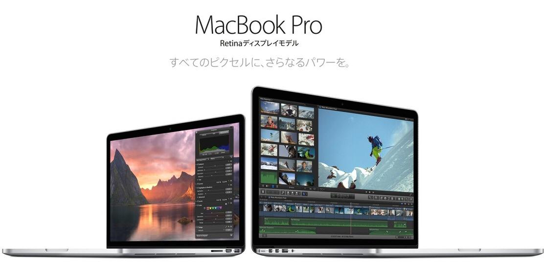 macbook_pro_mid2014